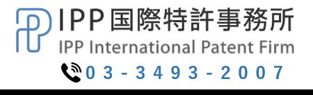 IPP国際特許事務所